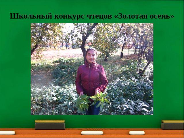 Школьный конкурс чтецов «Золотая осень»