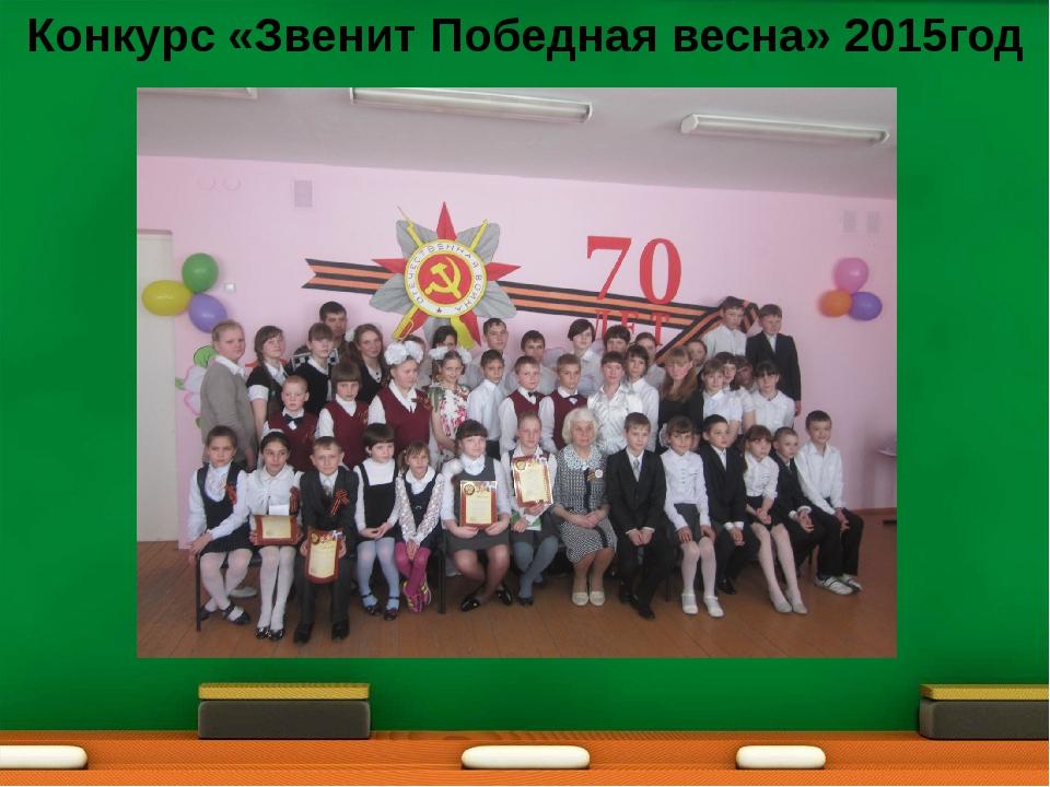 Конкурс «Звенит Победная весна» 2015год