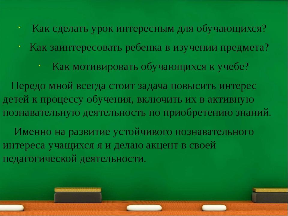 Как сделать урок интересным для обучающихся? Как заинтересовать ребенка в и...