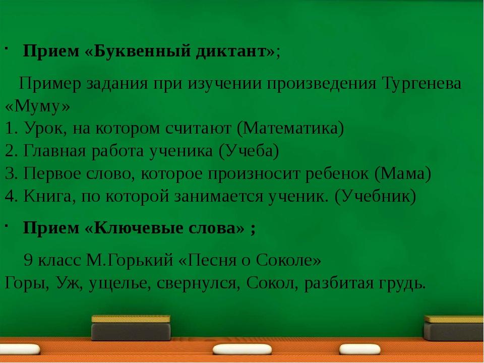 Прием «Буквенный диктант»; Пример задания при изучении произведения Тургенев...