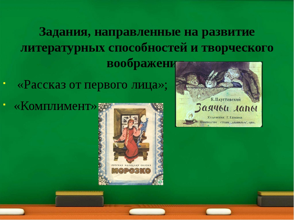 Задания, направленные на развитие литературных способностей и творческого во...