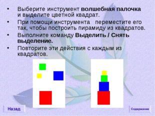 Выберите инструмент волшебная палочка и выделите цветной квадрат. При помощи