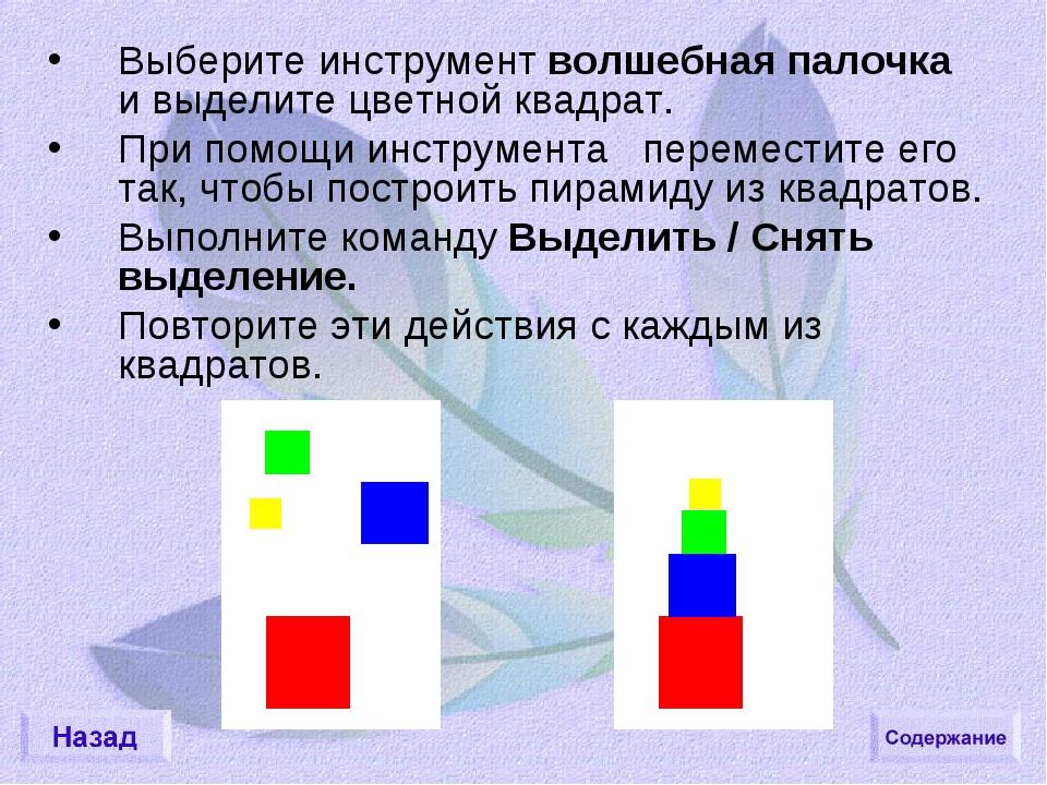 Выберите инструмент волшебная палочка и выделите цветной квадрат. При помощи...