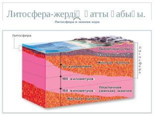 Литосфера-жердің қатты қабығы.