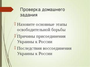 Проверка домашнего задания Назовите основные этапы освободительной борьбы При