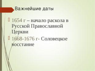 Важнейшие даты 1654 г – начало раскола в Русской Православной Церкви 1668-167