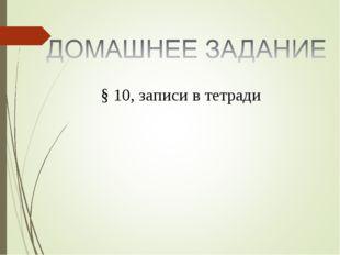§ 10, записи в тетради
