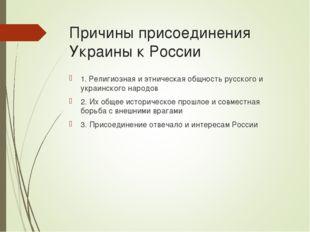 Причины присоединения Украины к России 1. Религиозная и этническая общность р