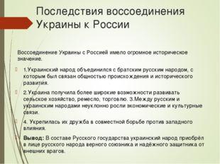 Последствия воссоединения Украины к России 1.Украинский народ объединился с б