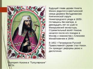 """Портрет Никона в """"Титулярнике"""" 1672г. Будущий глава церкви Никита Минин родил"""