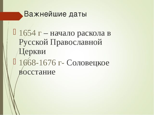 Важнейшие даты 1654 г – начало раскола в Русской Православной Церкви 1668-167...