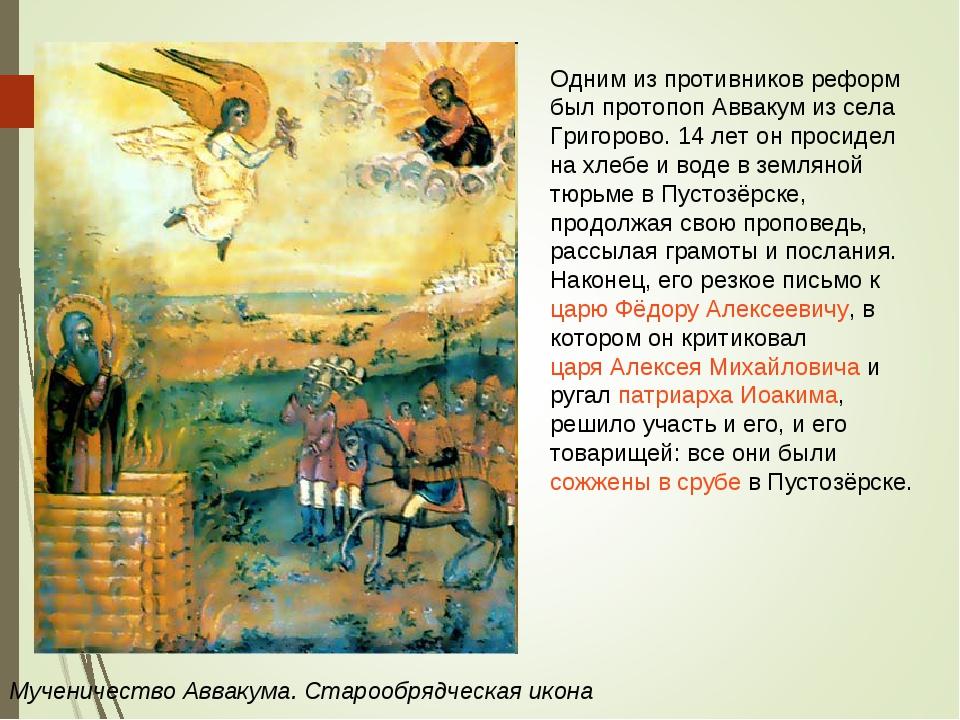 Мученичество Аввакума. Старообрядческая икона Одним из противников реформ был...