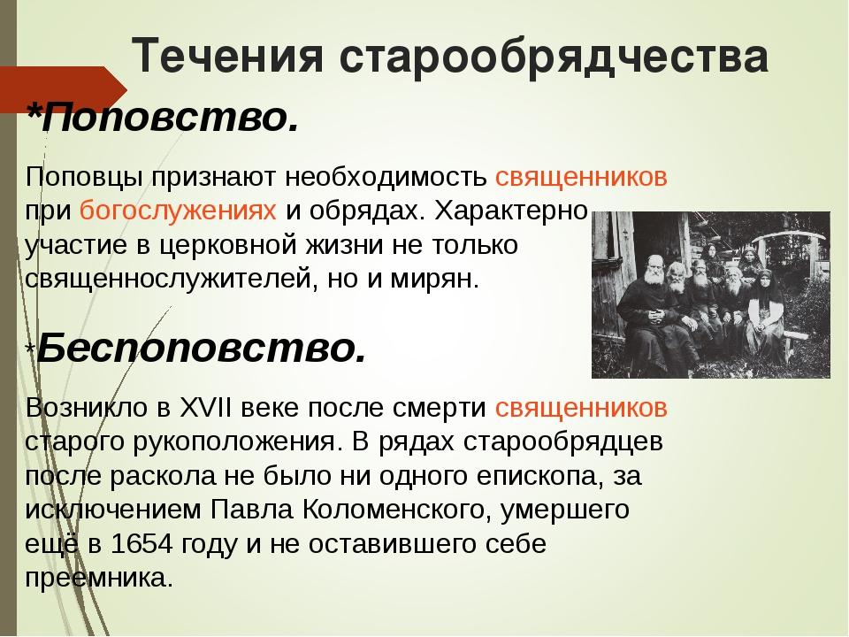 Течения старообрядчества *Поповство. Поповцы признают необходимость священник...