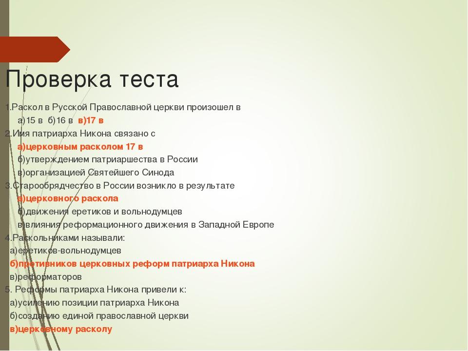 Проверка теста 1.Раскол в Русской Православной церкви произошел в а)15 в б)16...