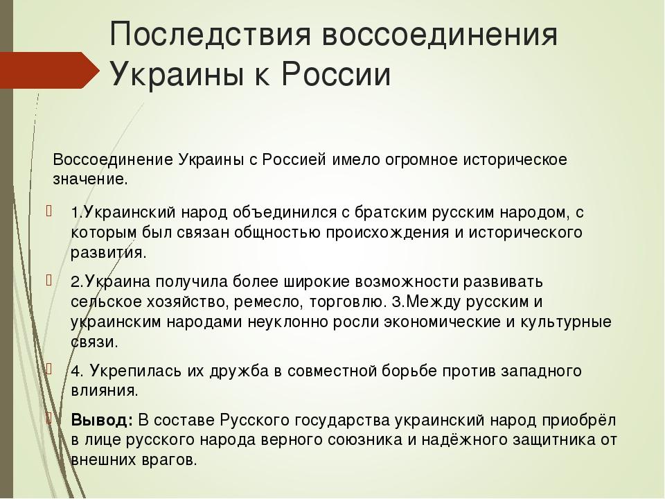 Последствия воссоединения Украины к России 1.Украинский народ объединился с б...