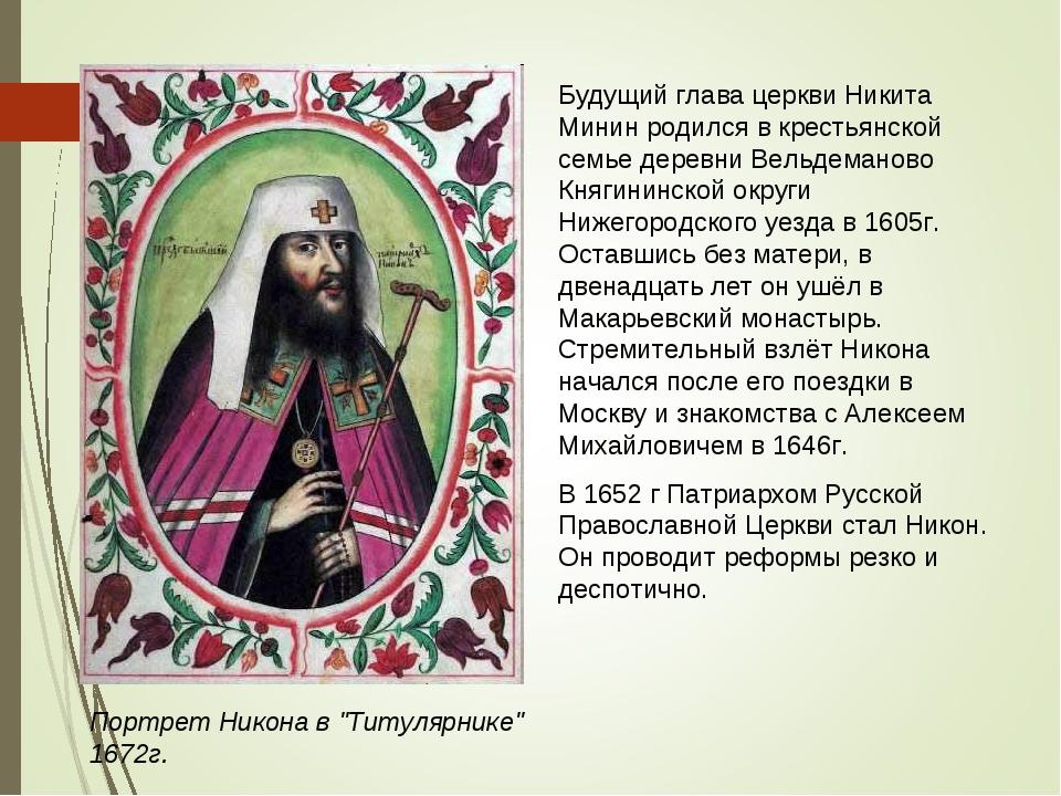 """Портрет Никона в """"Титулярнике"""" 1672г. Будущий глава церкви Никита Минин родил..."""