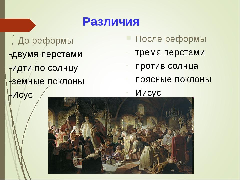 Различия После реформы тремя перстами против солнца поясные поклоны Иисус До...