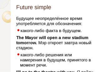 Future simple Будущее неопределённое время употребляется для обозначения: как