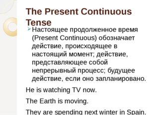 The Present Continuous Tense Настоящее продолженное время (Present Continuous