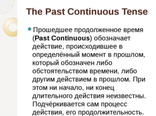 The Past Continuous Tense Прошедшее продолженное время (Past Continuous) обоз