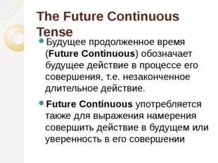 The Future Continuous Tense Будущее продолженное время (Future Continuous) об