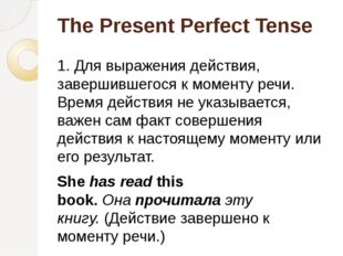 The Present Perfect Tense 1. Для выражения действия, завершившегося к моменту