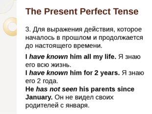 The Present Perfect Tense 3. Для выражения действия, которое началось в прошл