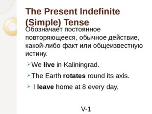 The Present Indefinite (Simple) Tense Обозначает постоянное повторяющееся, об