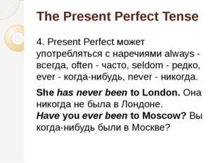 The Present Perfect Tense 4. Present Perfect может употребляться с наречиями