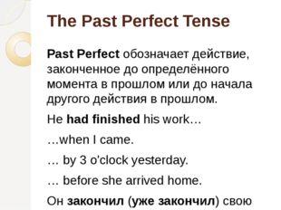 The Past Perfect Tense Past Perfectобозначает действие, законченное до опред