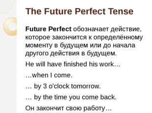 The Future Perfect Tense Future Perfectобозначает действие, которое закончит