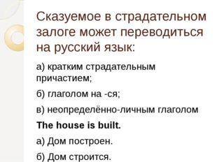 Сказуемое в страдательном залоге может переводиться на русский язык: а) крат