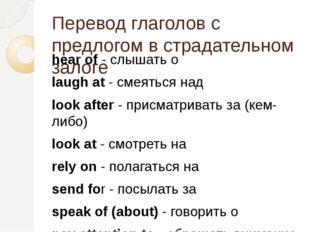 Перевод глаголов с предлогом в страдательном залоге hear of- слышать о laugh