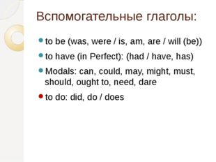 Вспомогательные глаголы: to be (was, were / is, am, are / will (be)) to have