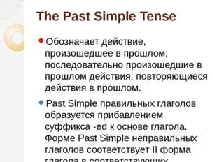 The Past Simple Tense Обозначает действие, произошедшее в прошлом; последоват