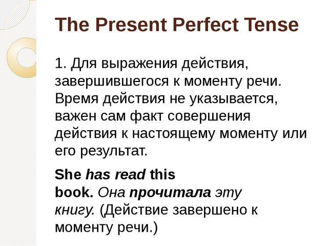 The Present Perfect Tense 1. Для выражения действия, завершившегося к моменту...