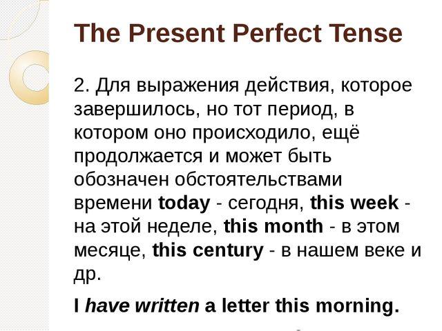 The Present Perfect Tense 2. Для выражения действия, которое завершилось, но...