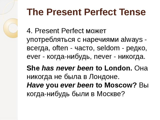 The Present Perfect Tense 4. Present Perfect может употребляться с наречиями...