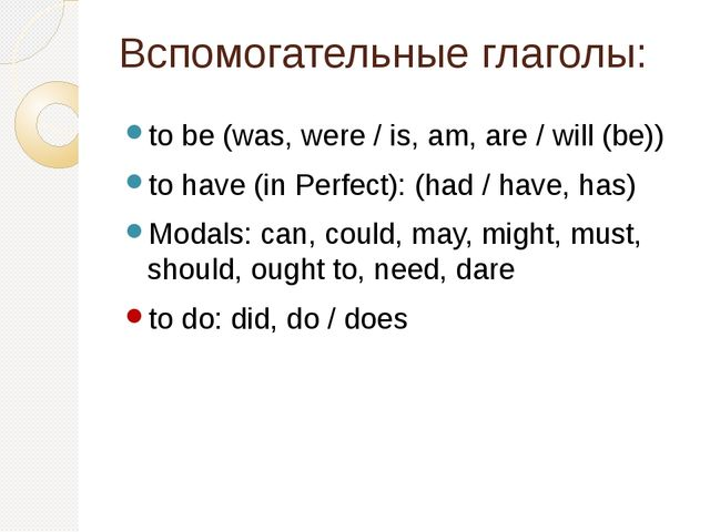 Вспомогательные глаголы: to be (was, were / is, am, are / will (be)) to have...