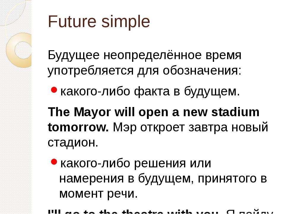 Future simple Будущее неопределённое время употребляется для обозначения: как...