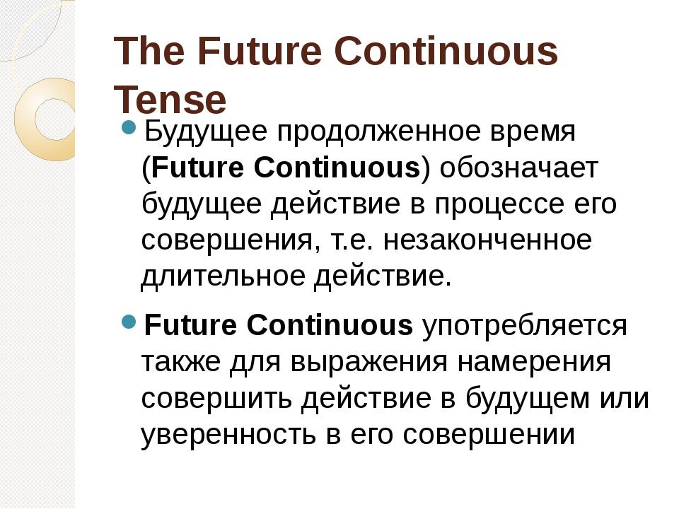 The Future Continuous Tense Будущее продолженное время (Future Continuous) об...