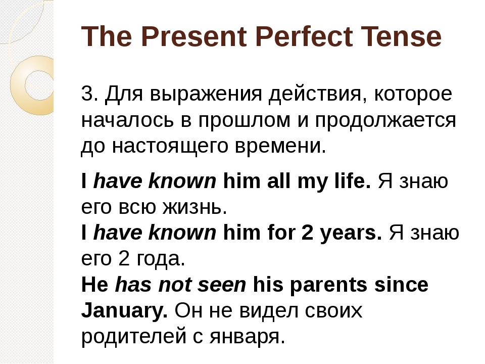 The Present Perfect Tense 3. Для выражения действия, которое началось в прошл...