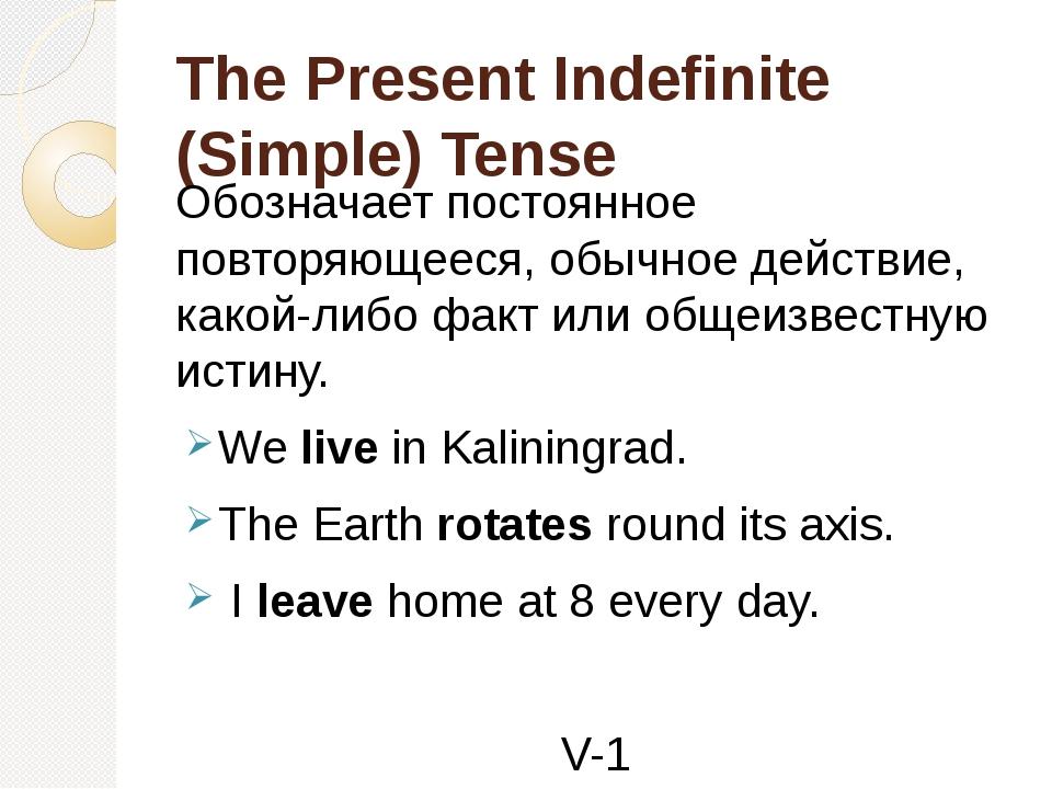 The Present Indefinite (Simple) Tense Обозначает постоянное повторяющееся, об...