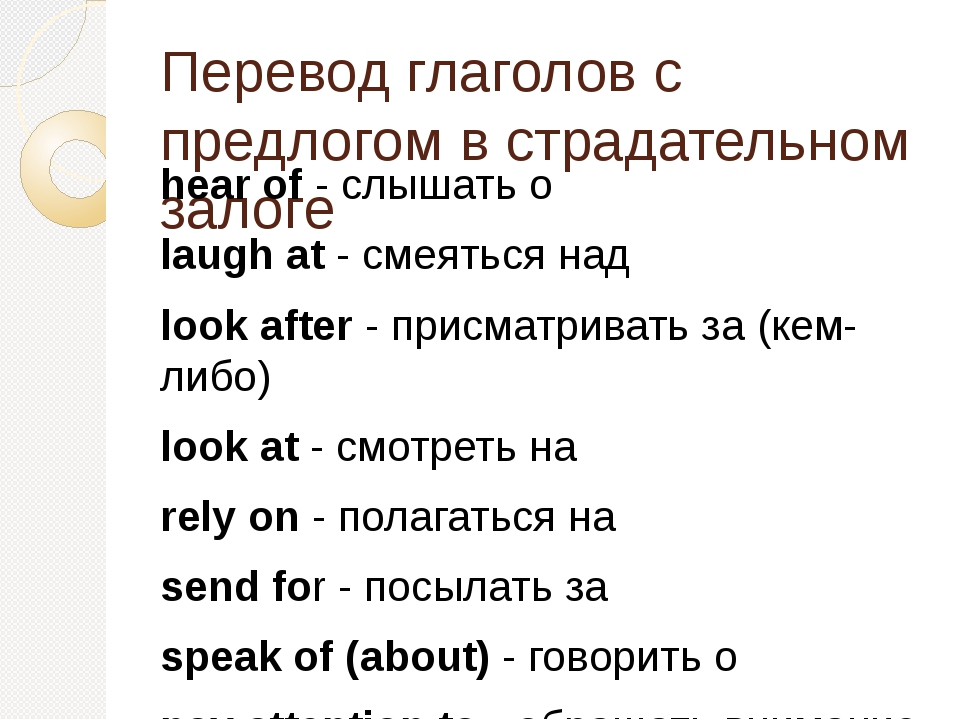 Перевод глаголов с предлогом в страдательном залоге hear of- слышать о laugh...