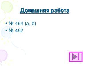 Домашняя работа № 464 (а, б) № 462