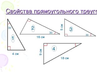 Свойства прямоугольного треугольника 1 30 4 см 2 30 16 см 30 3 5 см 18 см 9 с