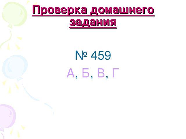 Проверка домашнего задания № 459 А, Б, В, Г
