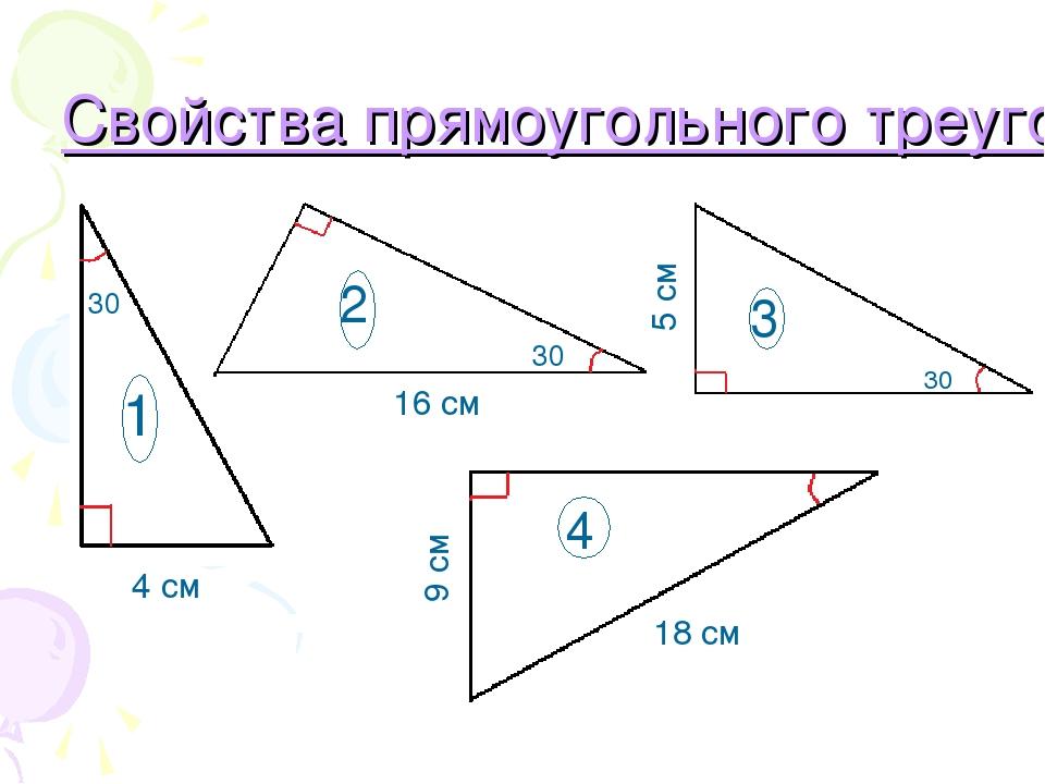 Свойства прямоугольного треугольника 1 30 4 см 2 30 16 см 30 3 5 см 18 см 9 с...