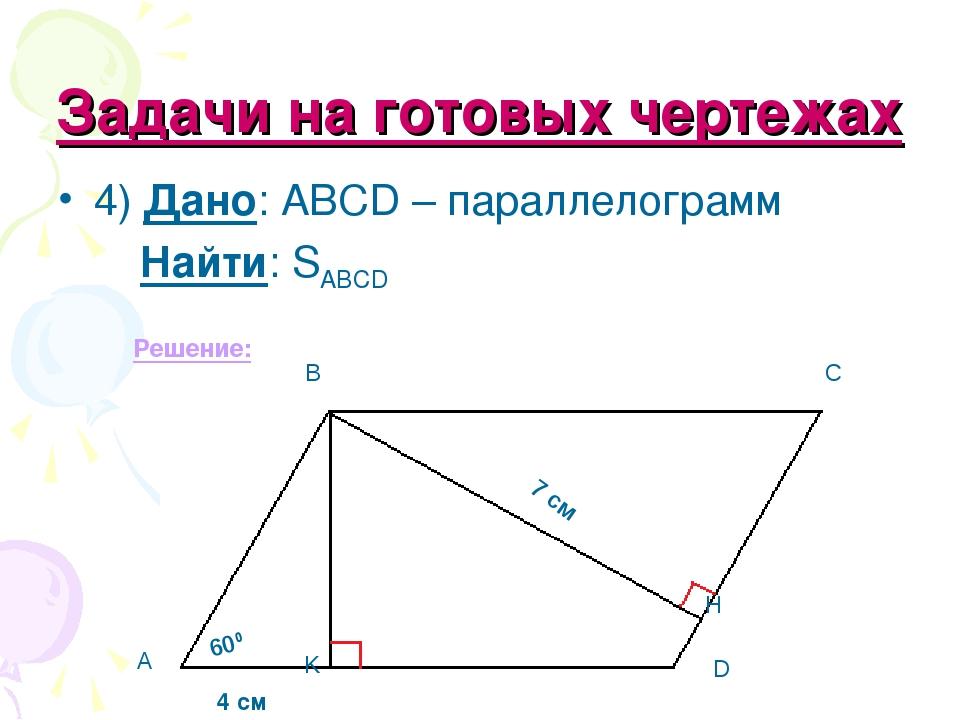 Задачи на готовых чертежах 4) Дано: ABCD – параллелограмм Найти: SABCD Решени...