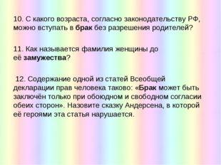 10. С какого возраста, согласно законодательству РФ, можно вступать вбракбе